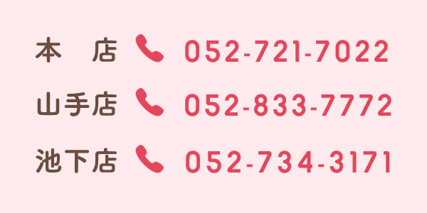 フルフル電話番号