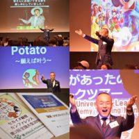 「第2回セカイヌカンファレンス全国大会」in 千葉(東京ディズニー)